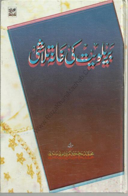 Barelviyat ki khana talashi by molana muhammad mahmood kairanvi nadvi download pdf book